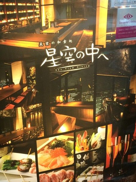 """If you want to arrange one of the most romantic time in Tokyo for your dinner, it may be a good idea to visit Hoshizora no Nakae (meaning """"into the star"""" in Japanese) with an astonishing sky view from the 50th floor of the skyscraper in Shinjuku."""