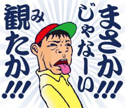野球チームと応援団 6【広島弁編】 - クリエイターズスタンプ