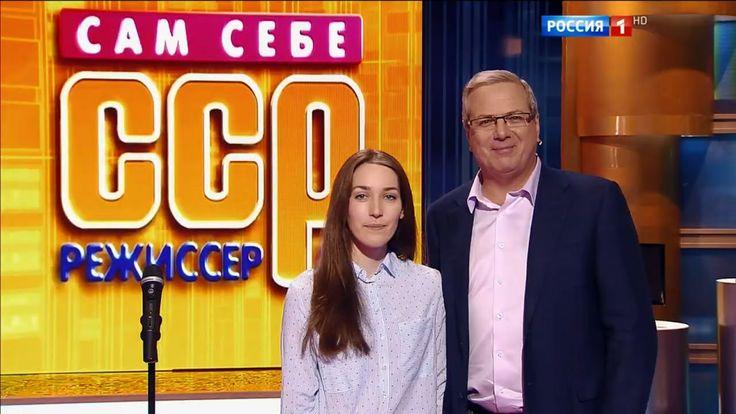 Сам себе режиссер HD 16 Октября 2016 (16.10.2016)