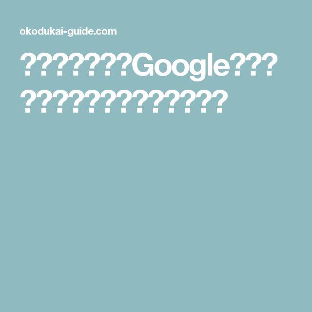 【公式アプリ】Googleアンケートモニターの評判と安全性