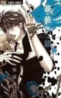 Bara no Kusari Manga - Read Bara no Kusari Online at MangaHere.com