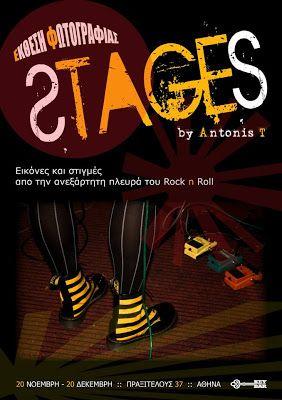 """ΟΛΑ FREE: """"STAGES"""" Έκθεση φωτογραφίας από τον Antonis T"""