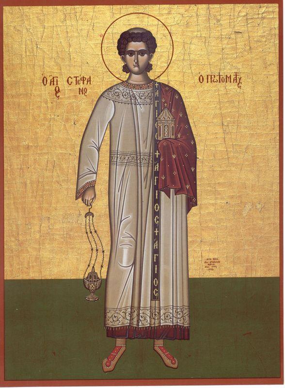 Ștefan, întâiul mucenic sau primul martir al creștinismului, a fost, în conformitate cu Faptele Apostolilor, diacon în biserica timpurie din Ierusalim.