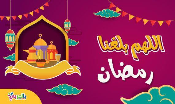 دعاء رمضان مكتوب واجمل الادعية القصيرة دعاء رؤية هلال رمضان بالعربي نتعلم Arabic Coffee Arabic Quotes Leed