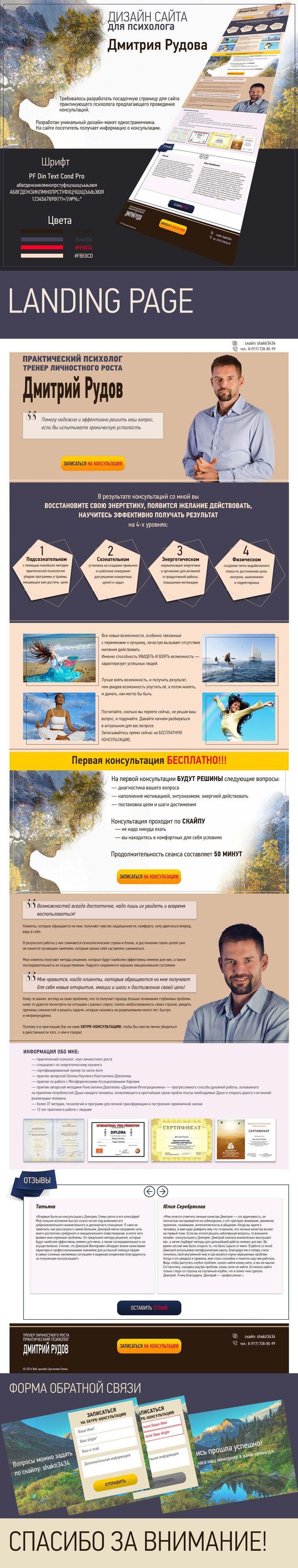 Веб-дизайн - Landing Page для психолога — Работа №2 — Портфолио фрилансера Елена Цыганова (ElenaTsyganova)