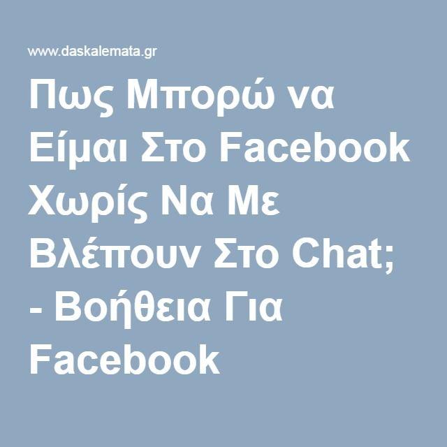 Πως Μπορώ να Είμαι Στο Facebook Χωρίς Να Με Βλέπουν Στο Chat; - Βοήθεια Για Facebook