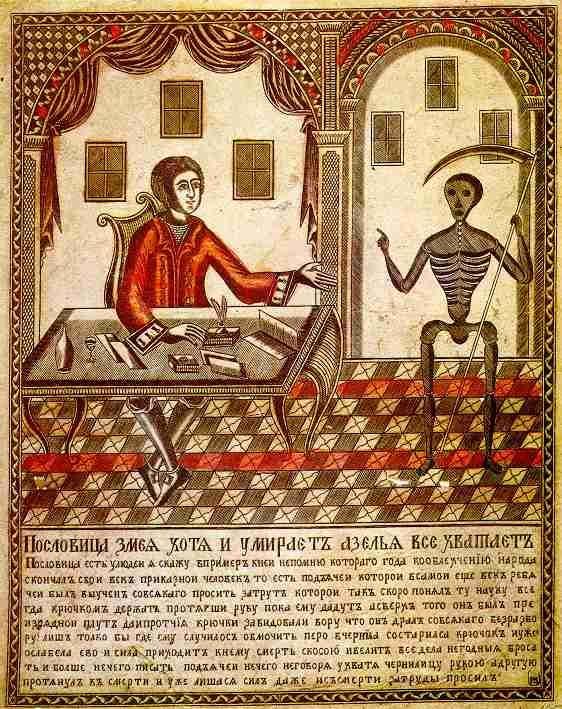 Imagerie populaire russe - Le serpent meurt, le venin reste ( parabole du Clerc et la Mort - 1850