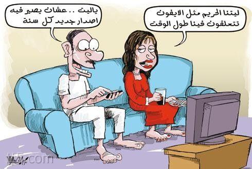 حريم الآيفون: