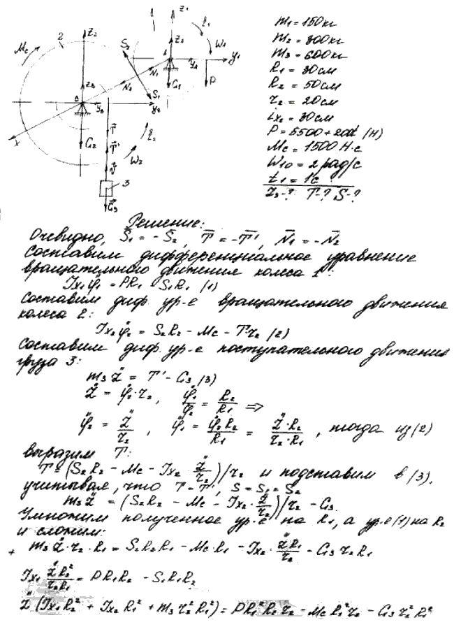 сборник заданий теоретической курсовых механике решебник яблонский по