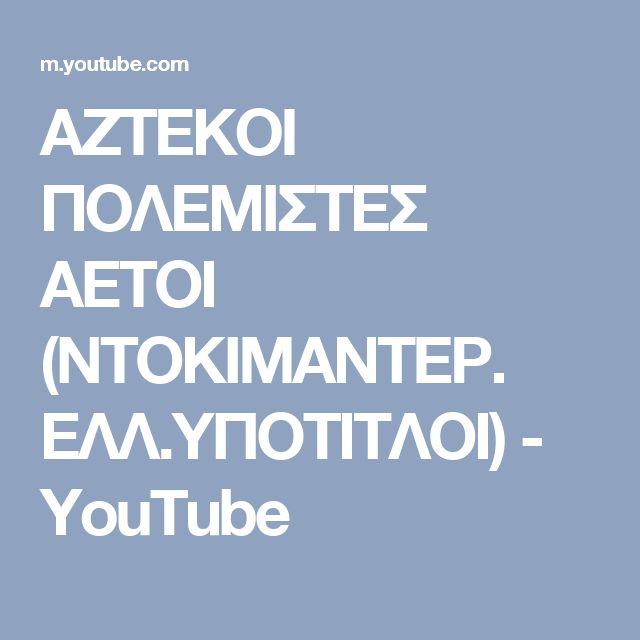 ΑΖΤΕΚΟΙ ΠΟΛΕΜΙΣΤΕΣ ΑΕΤΟΙ (ΝΤΟΚΙΜΑΝΤΕΡ. ΕΛΛ.ΥΠΟΤΙΤΛΟΙ) - YouTube