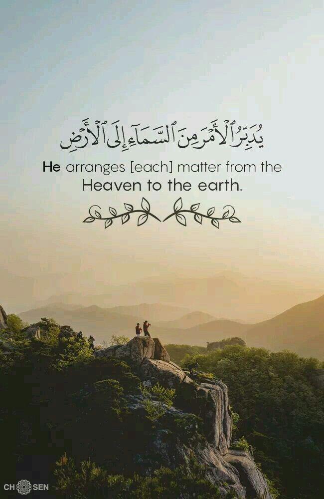 يدبر الأمر من السماء إلى الأرض Coran Quotes Photo De Couverture Citation Citations Inspirantes Motivation