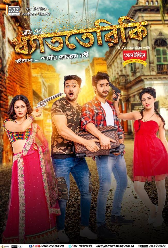…..:: MovieInfo ::….. Movie Name: Dhat Teri kiDirected by: Shamim Ahamed RoniCast: Arifin Shuvoo, Nusraat Faria, Roshan, Farin, Rajatabha Dutta, Sadek Bacchu, Susoma SarkarRelease Date: 14 April 2017…Genres: Comedy, RomanceCountry: BangladeshLanguage: Bengali SOUGAT-Music-EntertainmentTeam [BET] …..:: Screenshooot ::….. …..:: Download Links::….. Download Link HD 700MB File 9Xupload –BDupload– Indishare