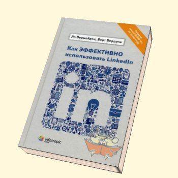 как эффективно использовать linkedin ян вермейрен берт вердонк: 745 изображений найдено в Яндекс.Картинках