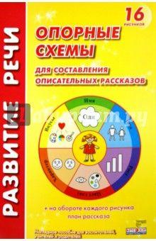 Волкова, Черткова - Опорные схемы для составления описательных рассказов обложка книги