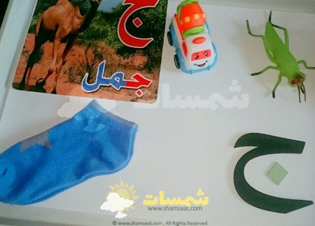 مجسمات حرف الجيم تعليم الحروف عن طريق المجسمات كلمات تبدا بحرف الجيم شمسات Free Worksheets For Kids Islam For Kids Worksheets For Kids