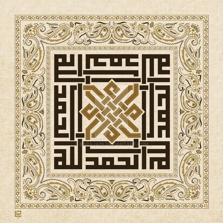 الحمد لله ejabat.google.com/ejabat/threa… Background : Iznik Tiles Ornament : Aridi