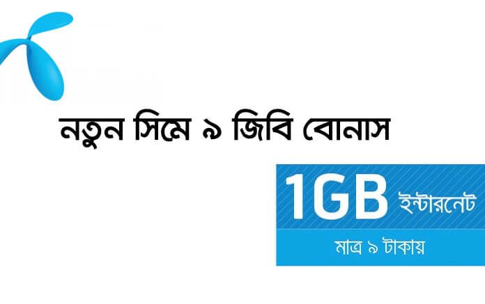 Gp New Sim 9tk 1gb 7 Days Internet Offer 2020 Total 9gb Offerbuild Sims Day Sims 1