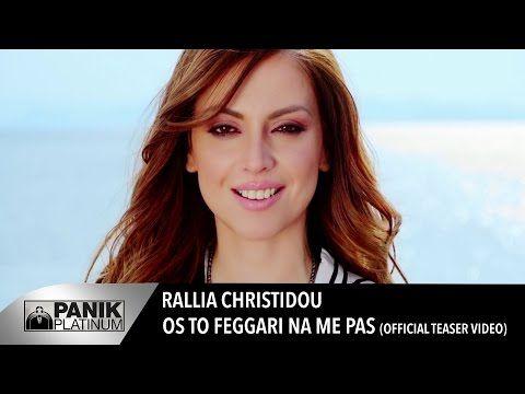 Ραλλία Χρηστίδου - Ως το φεγγάρι να με πας | Official Music Video - YouTube
