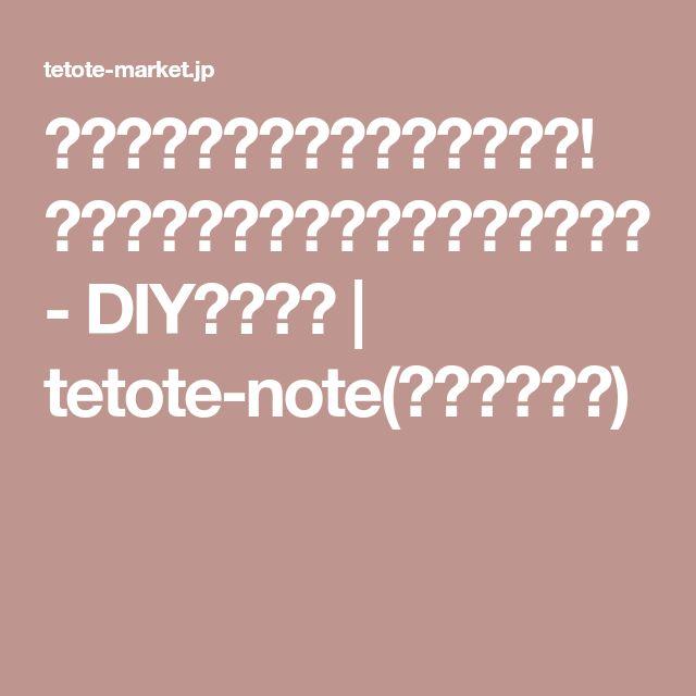 【すっきり収納】アイスの棒で?! かわいいアクセサリーラックの作り方 - DIY・レシピ | tetote-note(テトテノート)