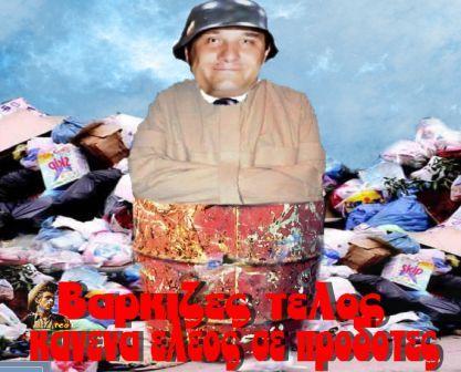 ΒΙΝΤΕΟ)...Σε έξαλλη κατάσταση ο Γεωργιάδης – «Ο Τσίπρας μας κατέστρεψε!» ...ΒΑΡΚΙΖΕΣ ΤΕΛΟΣ...ΚΑΝΕΝΑ ΕΛΕΟΣ ΣΕ ΠΑΤΡΙΔΟΚΑΠΗΛΟΥΣ ΠΡΟΔΟΤΕΣ...!!!! teosagapo7.com