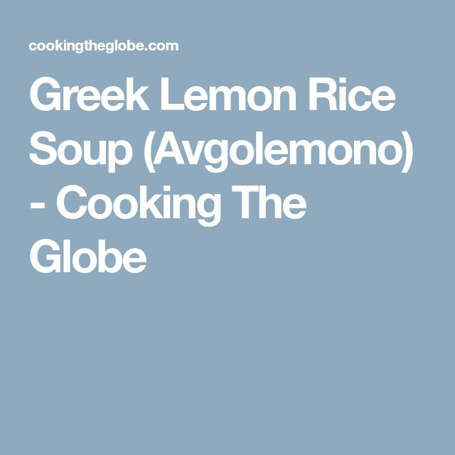 Greek Lemon Rice Soup (Avgolemono) - Cooking The Globe