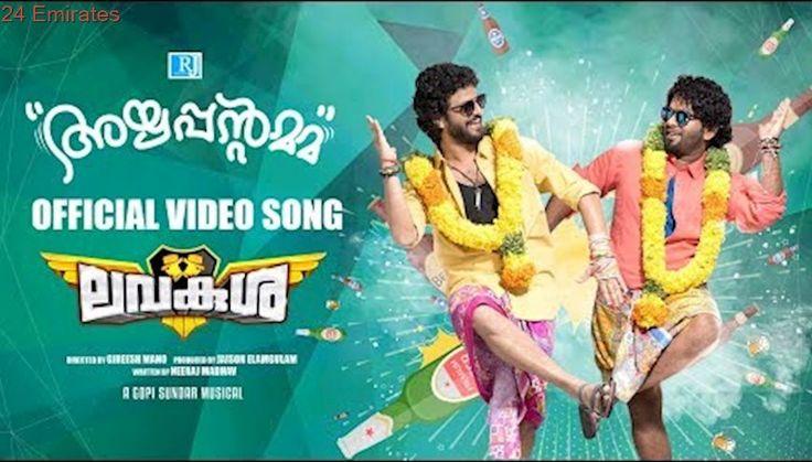 Lava Kusha Ayyappantamma Official Video Song | Gopi Sundar ft. Neeraj Madhav & Aju Varghese