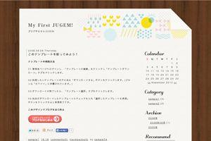 人気のPC版デザイン「おしゃれ手帖」のスマホ版が登場! | JUGEMお知らせブログ