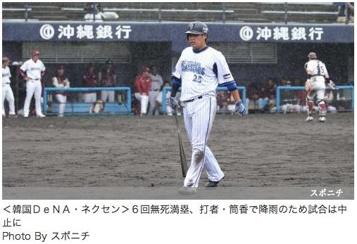 打者・筒香で降雨のため試合は中止に ― スポニチ Sponichi Annex 野球    (via http://www.sponichi.co.jp/baseball/news/2013/02/23/gazo/G20130223005253150.html )