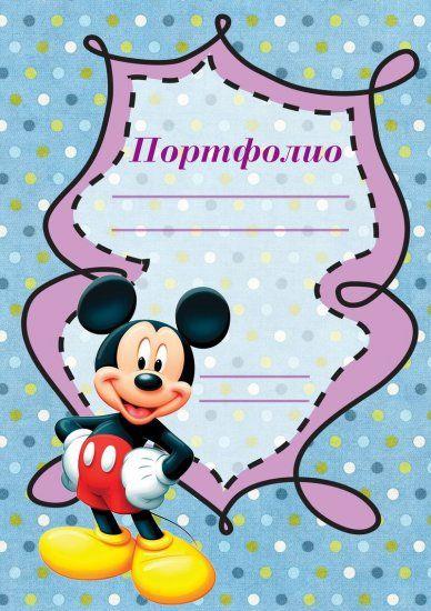 Портфолио для детского садика и школы: Портфолио для мальчика в детский сад Микки Маус и ...