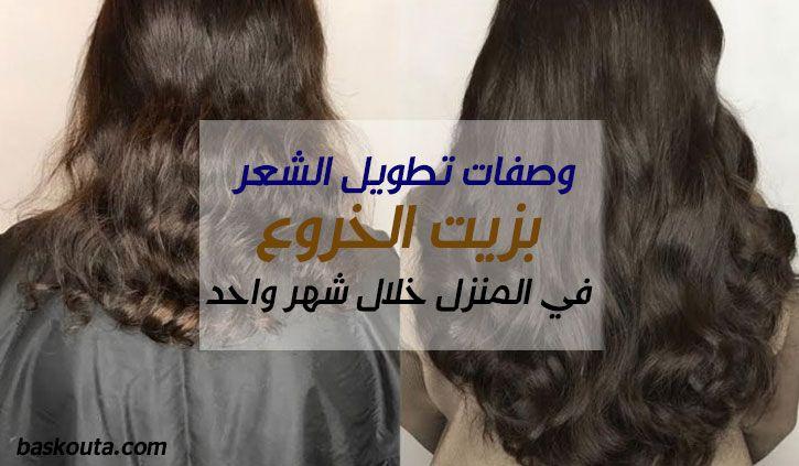 وصفات تطويل الشعر بزيت الخروع في المنزل خلال شهر واحد فقط Long Hair Styles Hair Styles Hair