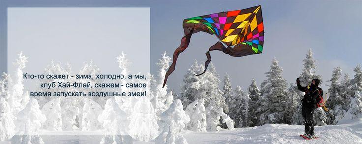 Воздушный змей зимой, снег