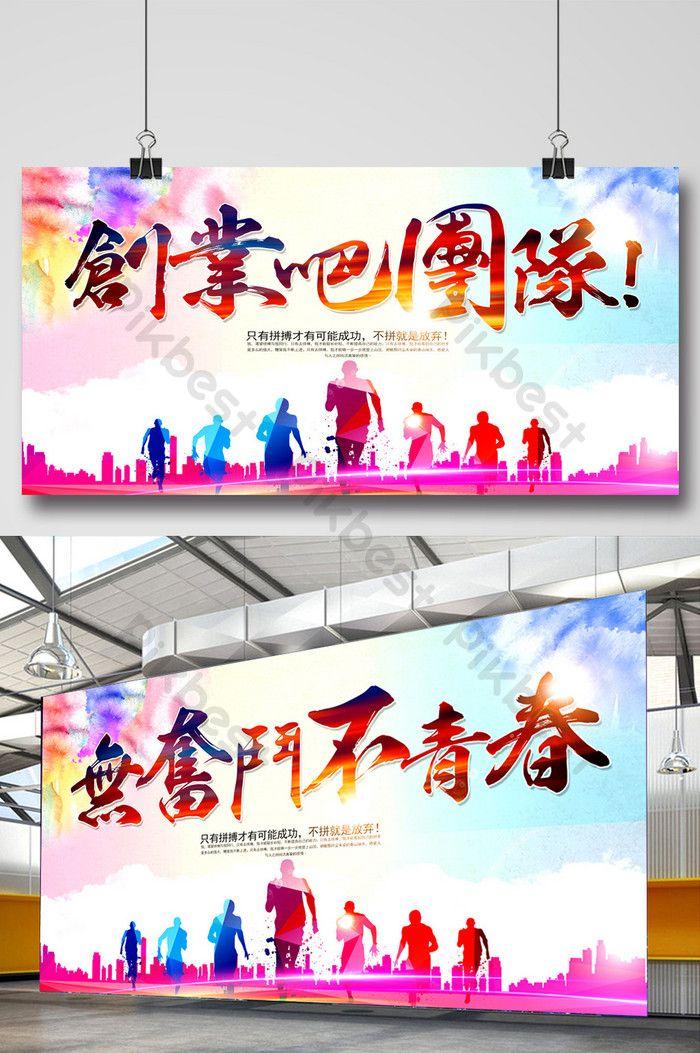 ملصق فريق الشركة صانع ريادة الأعمال Psd تحميل مجاني Pikbest Salon Decor Poster Movie Posters