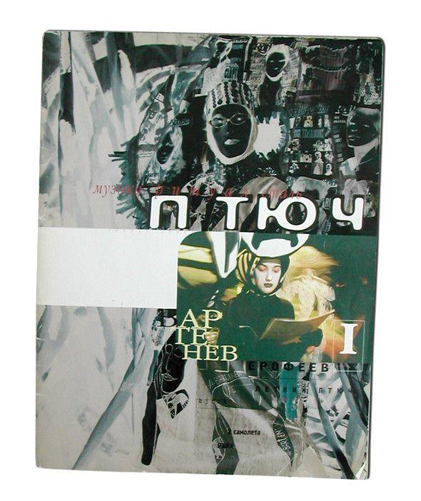 Птюч #1 (1994) и#6 (1995–96). Изображение № 1.