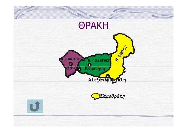 θράκη χάρτης