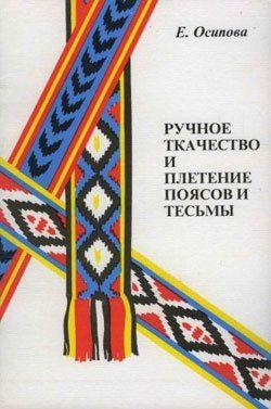 Осипова Е.И. Ручное ткачество и плетение поясов и тесьмы. Новгород, 1996 г.