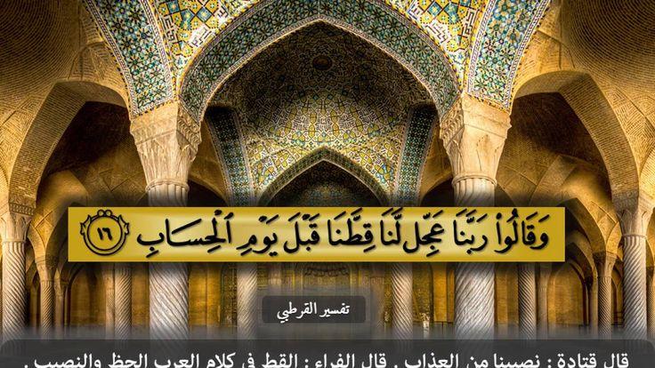 تلاوة تأسر الالباب للشيخ المنشاوي من سورة ص مع التفسير وللاستزادة ينظر