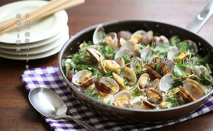 フライパンで作るアサリの白いパエリアの作り方・レシピ | 暮らし上手