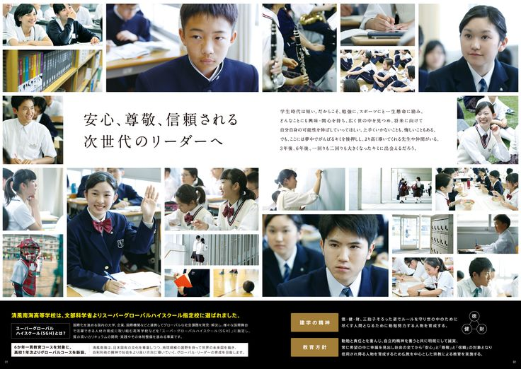 「学校案内」の画像検索結果