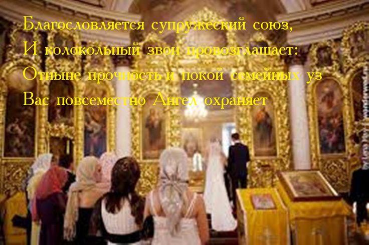 порядок таинства венчания: 4 тыс изображений найдено в Яндекс.Картинках