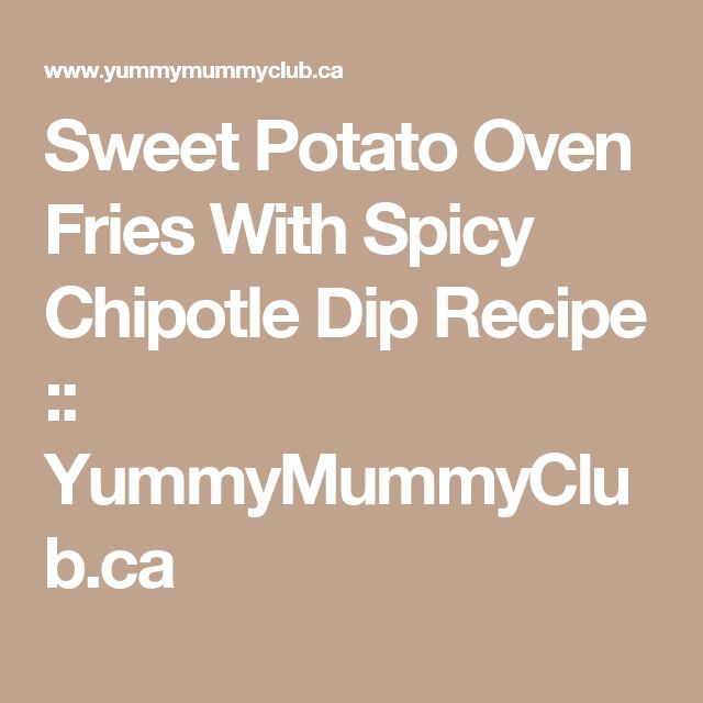 Sweet Potato Oven Fries With Spicy Chipotle Dip Recipe :: YummyMummyClub.ca