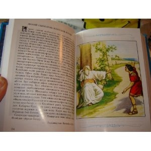 Kyrgyz Children's Bible / Kirgiz Language Illustrated Bible / 248 Bible Stories with Full Page Illustrations  $29.99