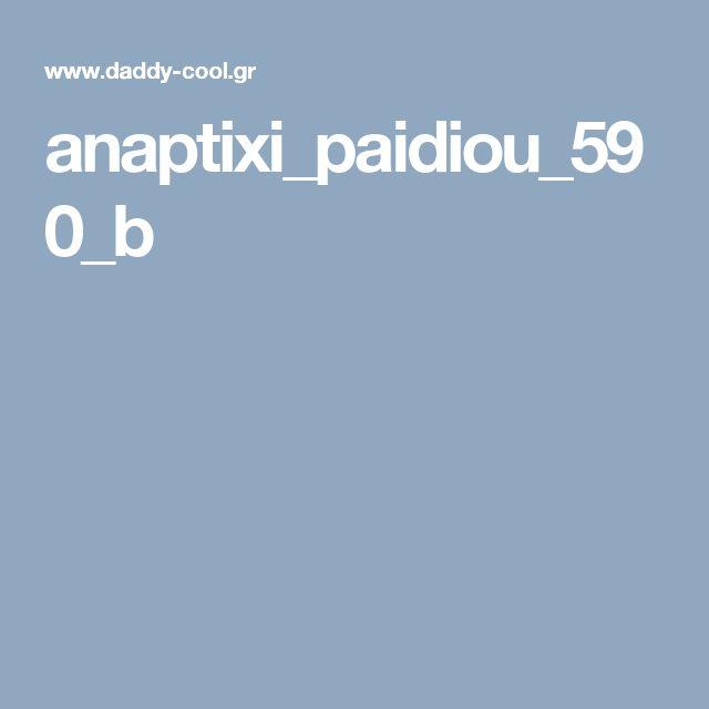 anaptixi_paidiou_590_b