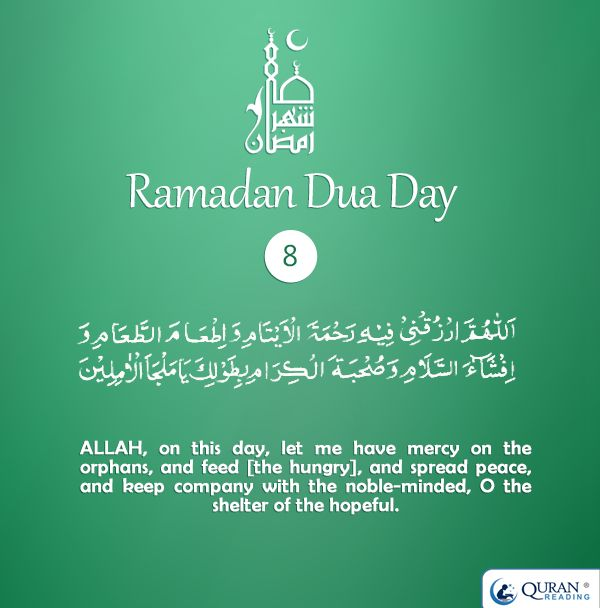 Ramadan dua for day 8