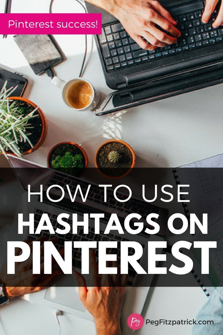It's time to change your Pinterest strategy and start adding HASHTAGS to your Pins. Pin this for later! Read all about the latest update here: https://pegfitzpatrick.com/pinterest-hashtags/ by Peg Fitzpatrick - social media expert | Social Media Marketing