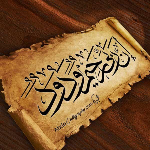 إن ربي رحيم ودود الخط العربي الثلث Islamic Calligraphy Calligraphy Penmanship