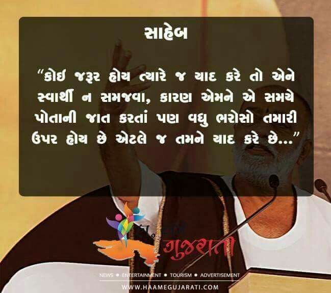 Brother And Sister Relationship Quotes In Gujarati: The 25+ Best Gujarati Quotes Ideas On Pinterest