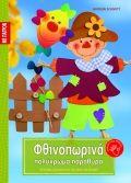 .: Kentikelenis :. - Βιβλία Κατασκευών - Φθινόπωρο
