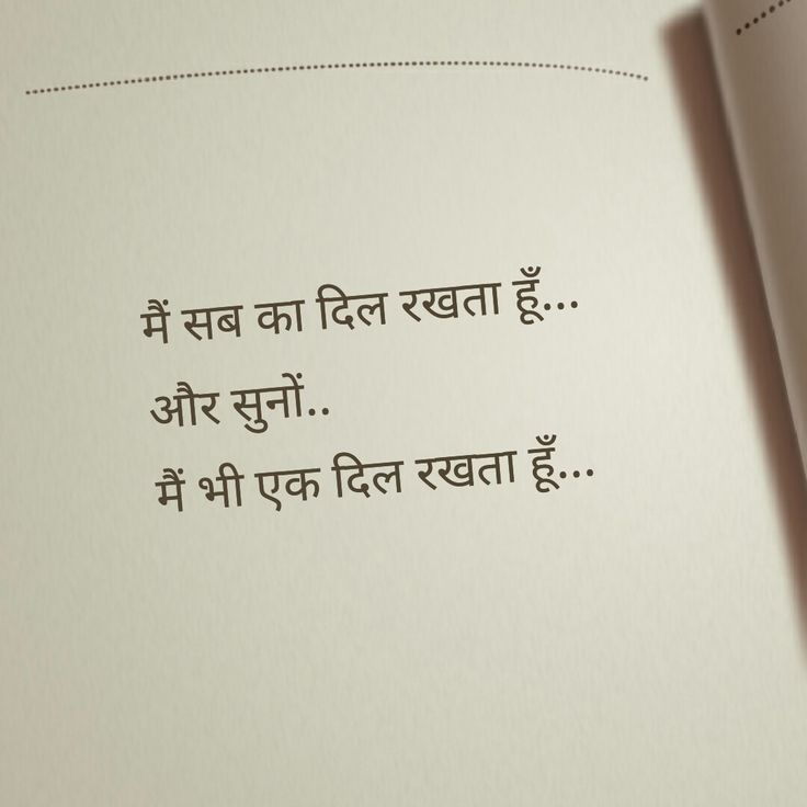 best 25 hindi quotes ideas only on pinterest