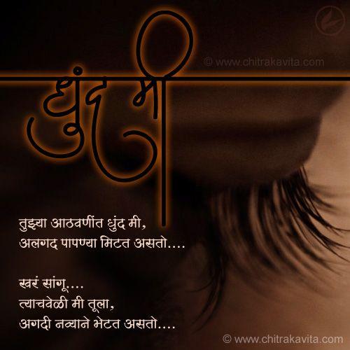 Marathi Kavita - धुंद मी