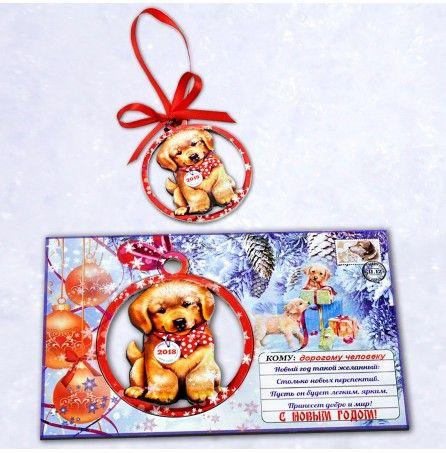 """Подарочная открытка """"Год собаки"""" + елочная игрушка из дерева – Профессиональные сувениры"""